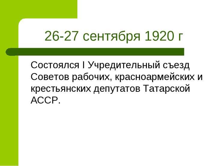 26-27 сентября 1920 г Состоялся I Учредительный съезд Советов рабочих, красно...
