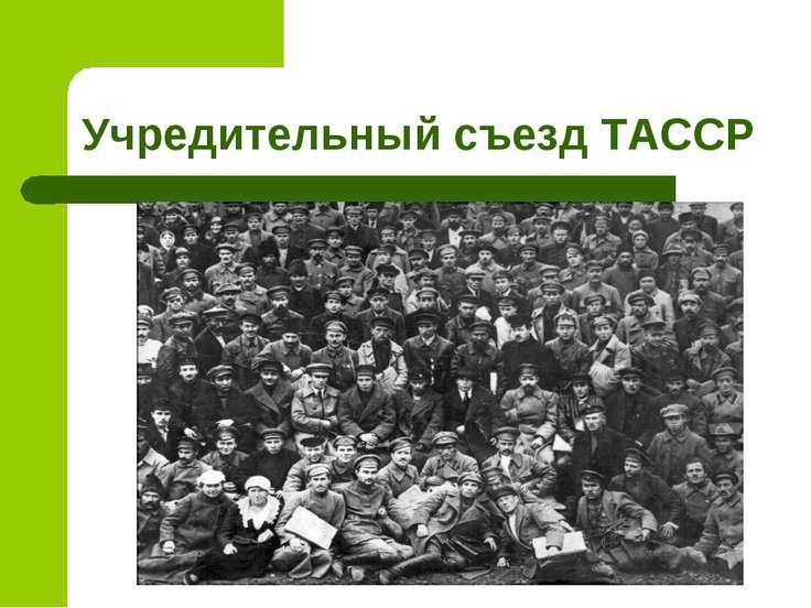 Учредительный съезд ТАССР