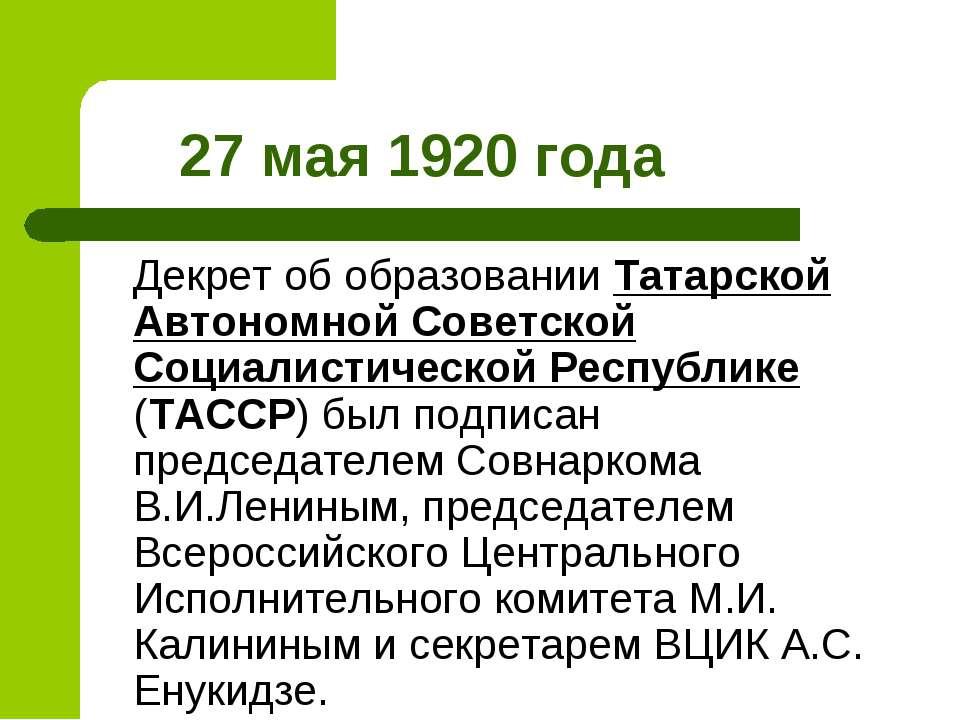 27 мая 1920 года Декрет об образовании Татарской Автономной Советской Социали...
