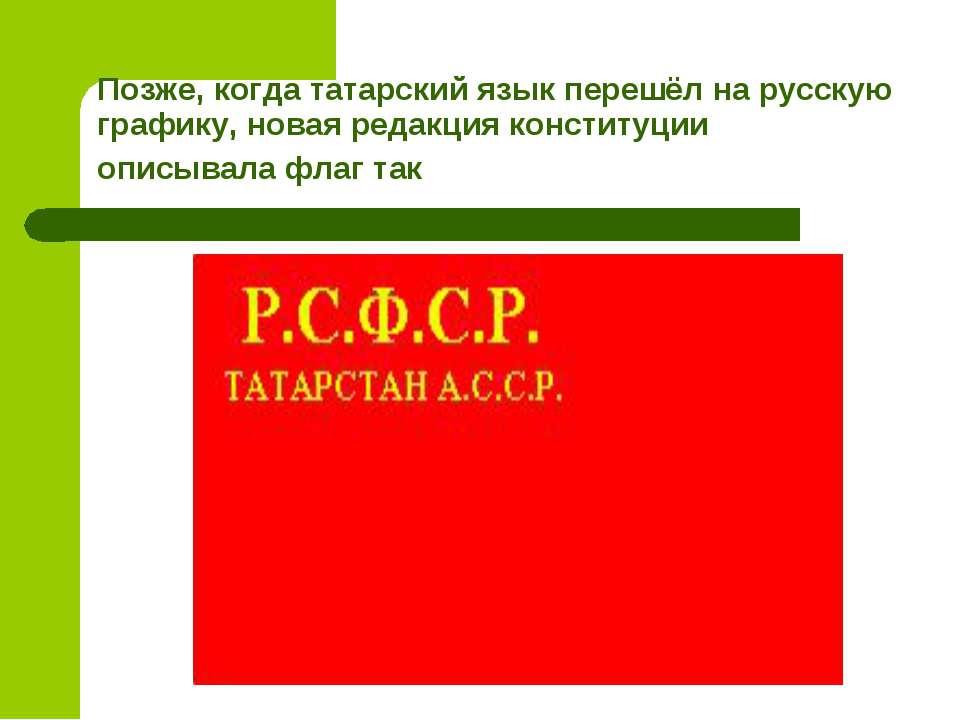 Позже, когда татарский язык перешёл на русскую графику, новая редакция консти...