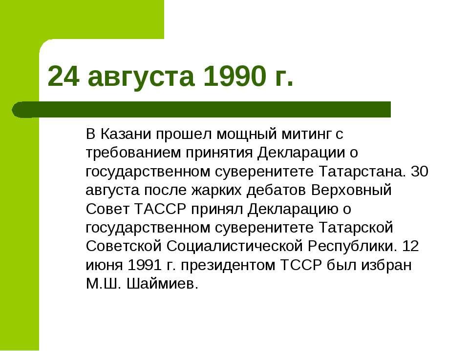 24 августа 1990 г. В Казани прошел мощный митинг с требованием принятия Декла...