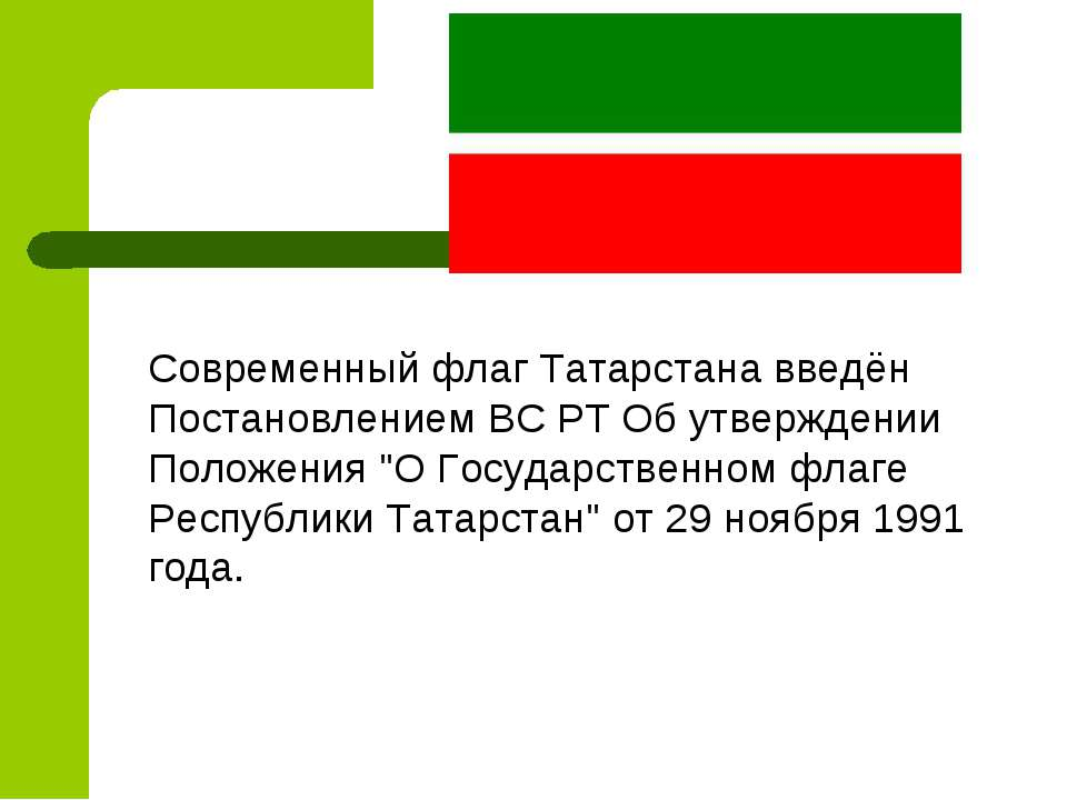 Современный флаг Татарстана введён Постановлением ВС РТ Об утверждении Положе...