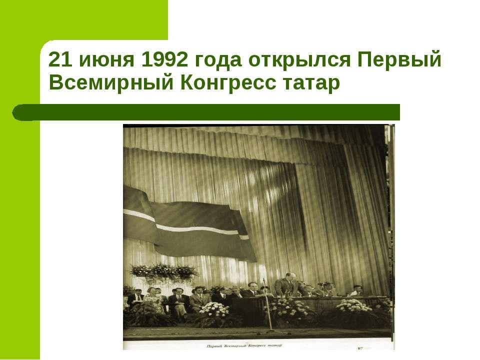 21 июня 1992 года открылся Первый Всемирный Конгресс татар