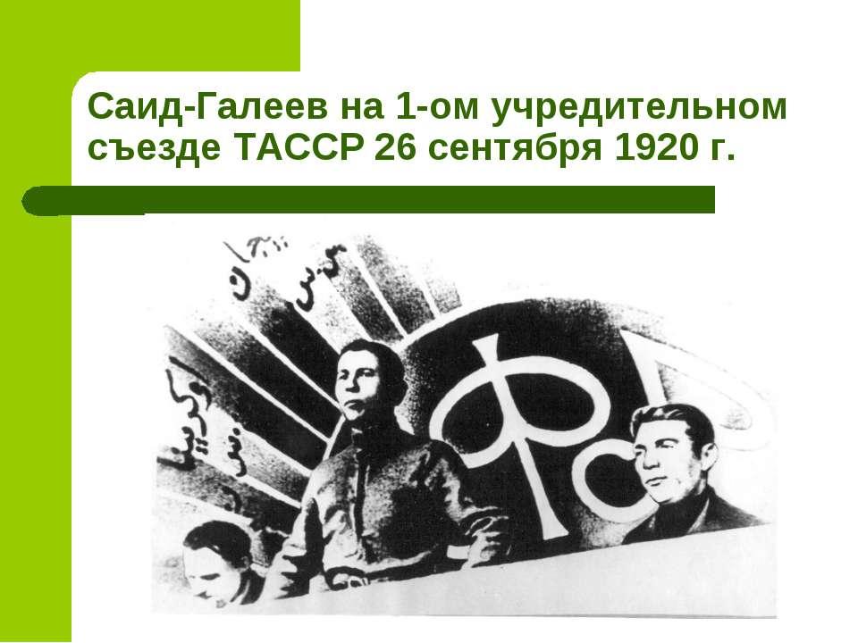 Cаид-Галеев на 1-ом учредительном съезде ТАССР 26 сентября 1920 г.