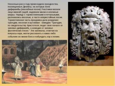 Несколько раз в году происходили празднества, посвященные Дионису, на которых...