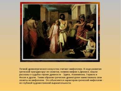 Почвой древнегреческого искусства считают мифологию. В ходе развития греческо...