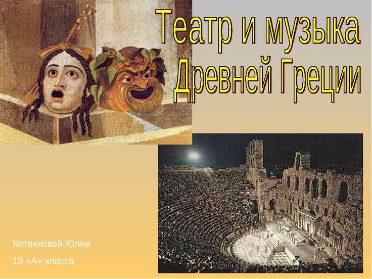 Конспект урок по мхк: театр древнего рима