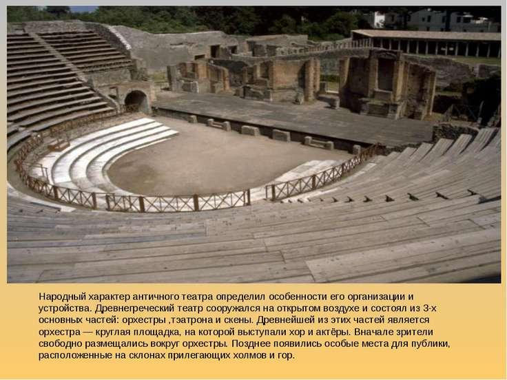 Народный характер античного театра определил особенности его организации и ус...