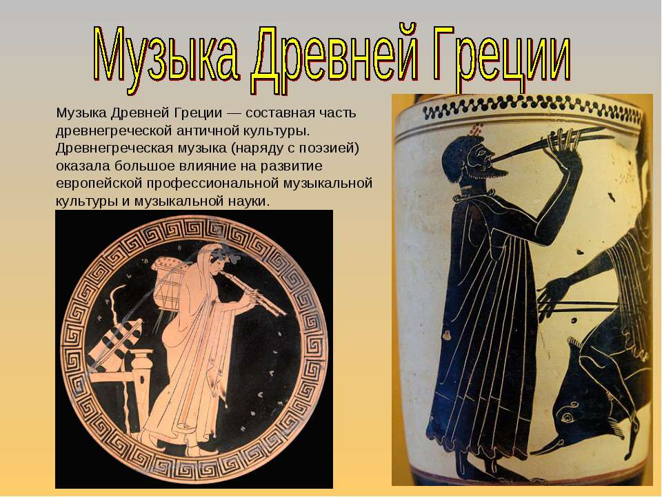Музыка Древней Греции— составная часть древнегреческой античной культуры. Др...
