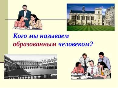 Кого мы называем образованным человеком?