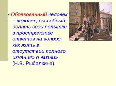 «Образованный человек – человек, способный делать свои попытки в пространстве...