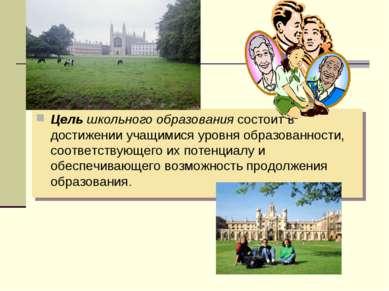 Цель школьного образования состоит в достижении учащимися уровня образованнос...