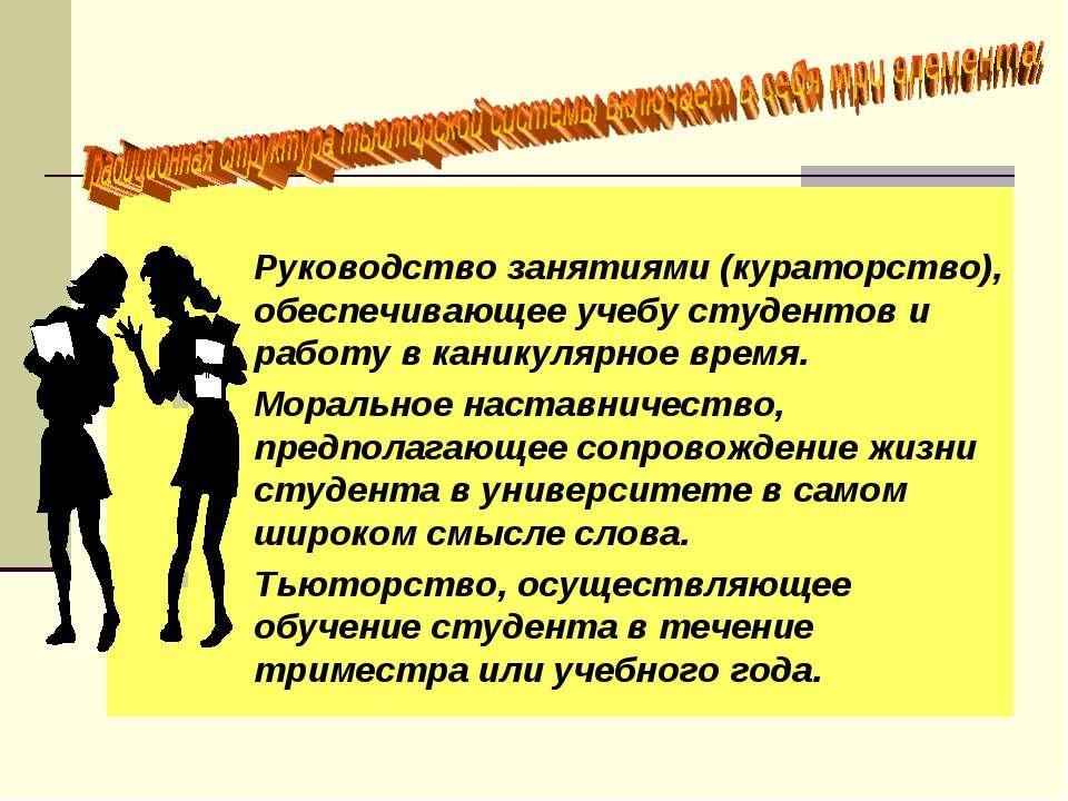 Руководство занятиями (кураторство), обеспечивающее учебу студентов и работу ...
