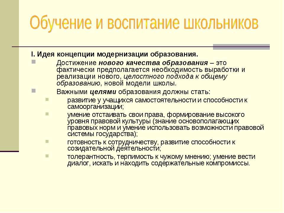 I. Идея концепции модернизации образования. Достижение нового качества образо...