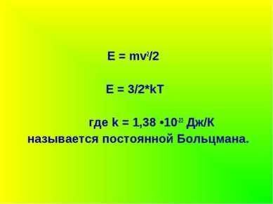 Е = mv2/2 Е = 3/2*kT где k = 1,38 •10-23 Дж/К называется постоянной Больцмана.