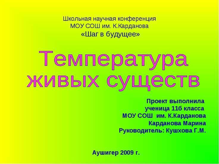Школьная научная конференция МОУ СОШ им. К.Карданова «Шаг в будущее» Проект в...