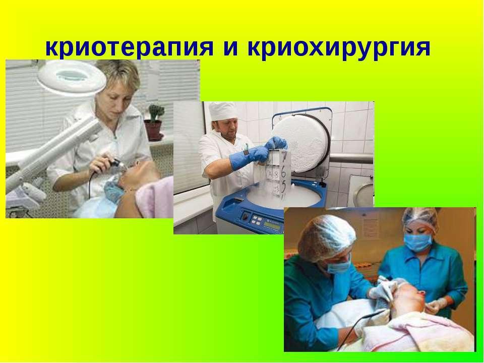 криотерапия и криохирургия