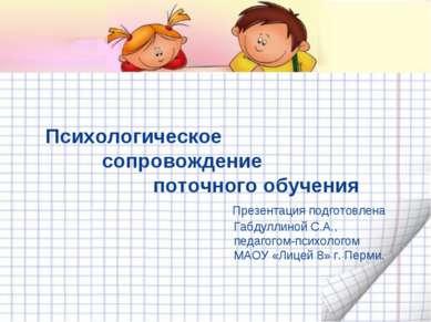 Психологическое сопровождение поточного обучения Презентация подготовлена Габ...