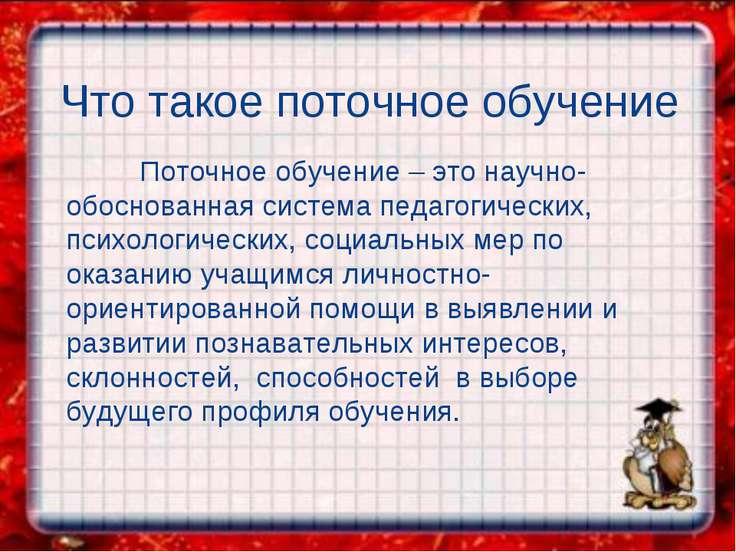 Поточное обучение – это научно-обоснованная система педагогических, психологи...