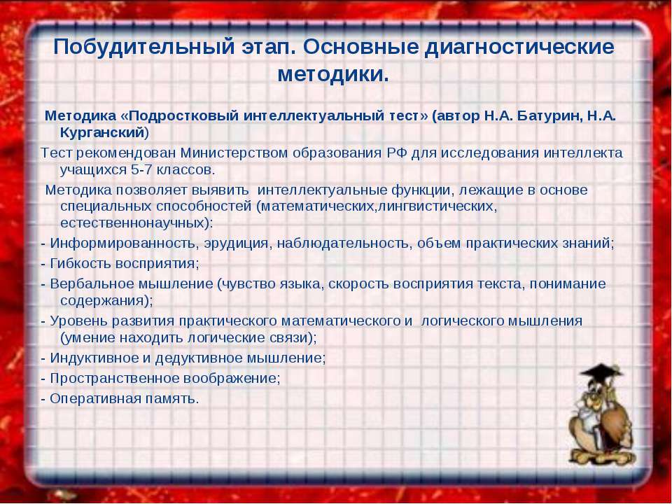 Методика «Подростковый интеллектуальный тест» (автор Н.А. Батурин, Н.А. Курга...