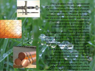 Очень важная область применения меди — производство медных сплавов. Со многим...