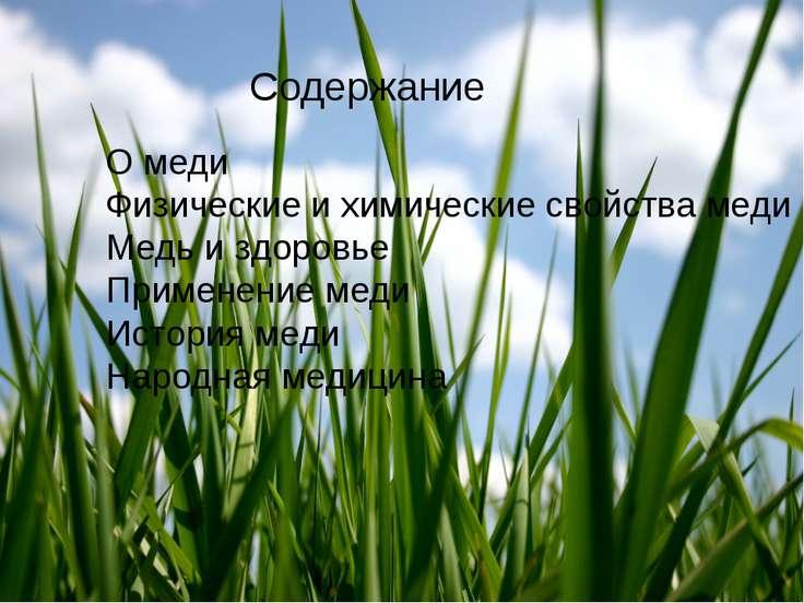 Содержание О меди Физические и химические свойства меди Медь и здоровье Приме...