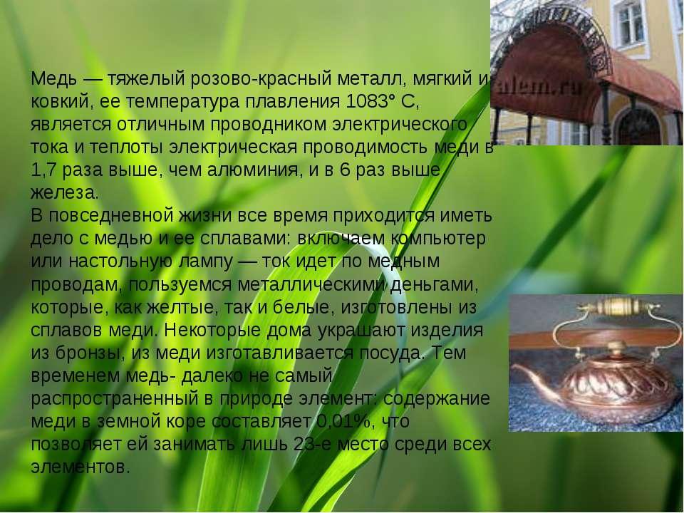 Медь — тяжелый розово-красный металл, мягкий и ковкий, ее температура плавлен...
