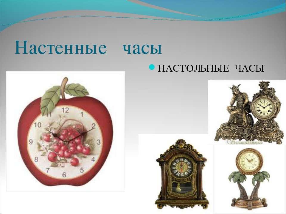 Настенные часы НАСТОЛЬНЫЕ ЧАСЫ