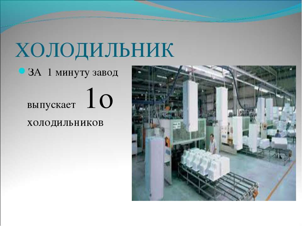ХОЛОДИЛЬНИК ЗА 1 минуту завод выпускает 1о холодильников