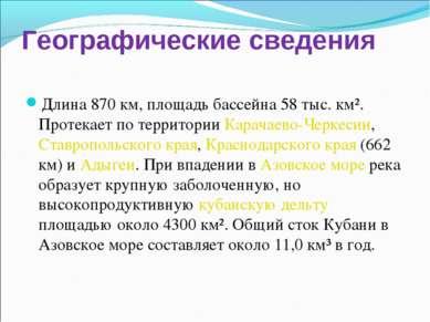 Длина 870 км, площадь бассейна 58 тыс. км². Протекает по территории Карачаево...