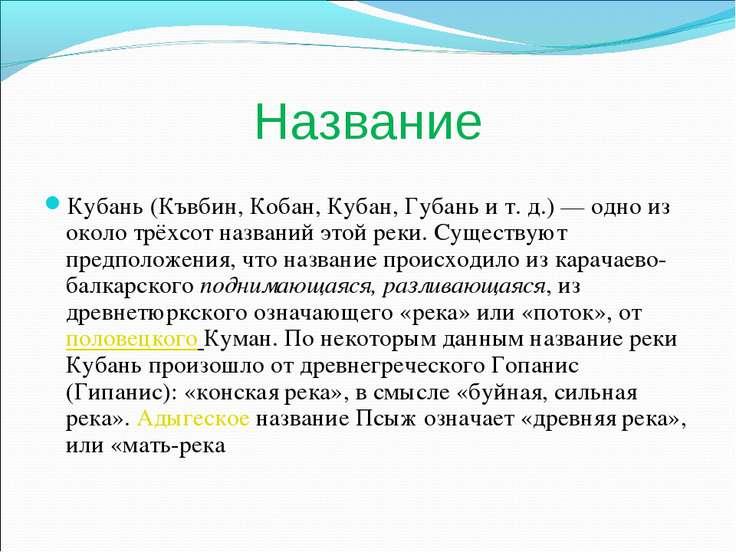 Кубань (Къвбин, Кобан, Кубан, Губань ит.д.)— одно из около ...