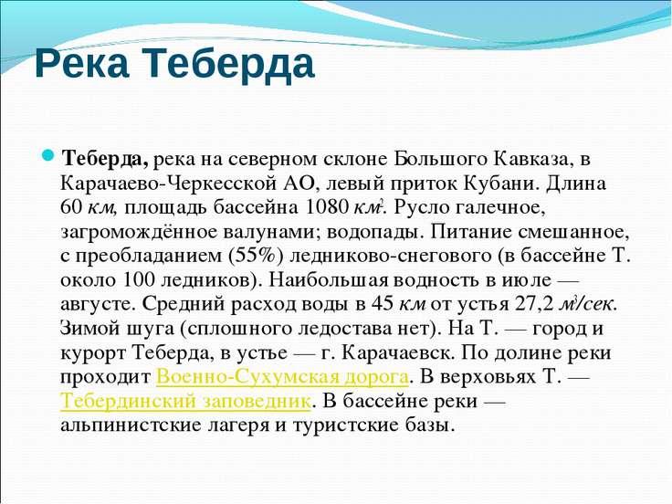 Теберда, река на северном склоне Большого Кавказа, в Карачаево-Черкесской АО,...