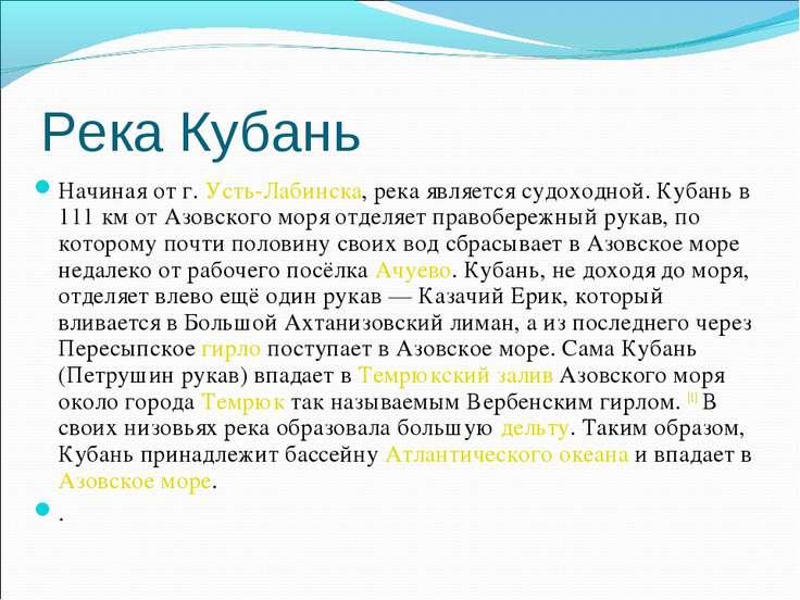 Начиная от г. Усть-Лабинска, река является судоходной. Кубань в 111км о...