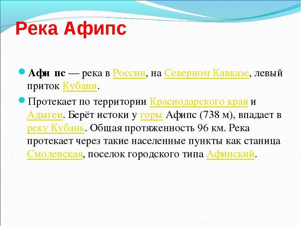 Афи пс — река в России, на Северном Кавказе, левый приток Кубани. Афи пс — ре...