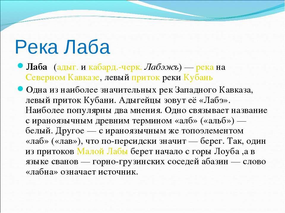 Лаба (адыг. и кабард.-черк. Лабэжъ)— река на Северном Кавказе, левый пр...