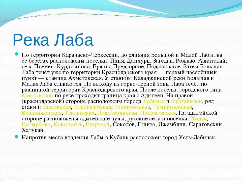 По территории Карачаево-Черкессии, до слияния Большой и Малой Лабы, на её бер...