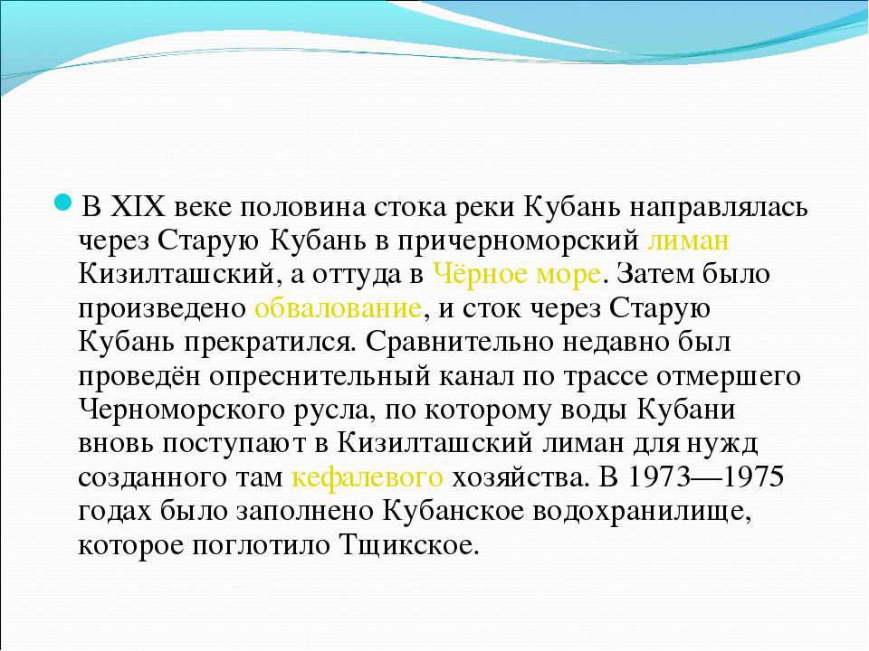 В XIX веке половина стока реки Кубань направлялась через Старую Кубань в прич...