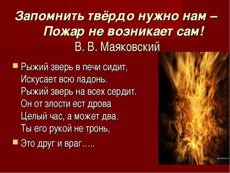 Запомнить твёрдо нужно нам – Пожар не возникает сам! В. В. Маяковский Рыжий з...