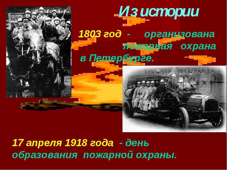 Из истории 1803 год - организована пожарная охрана в Петербурге. 17 апреля 19...