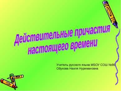Учитель русского языка МБОУ СОШ №86 Обухова Наиля Нуримановна
