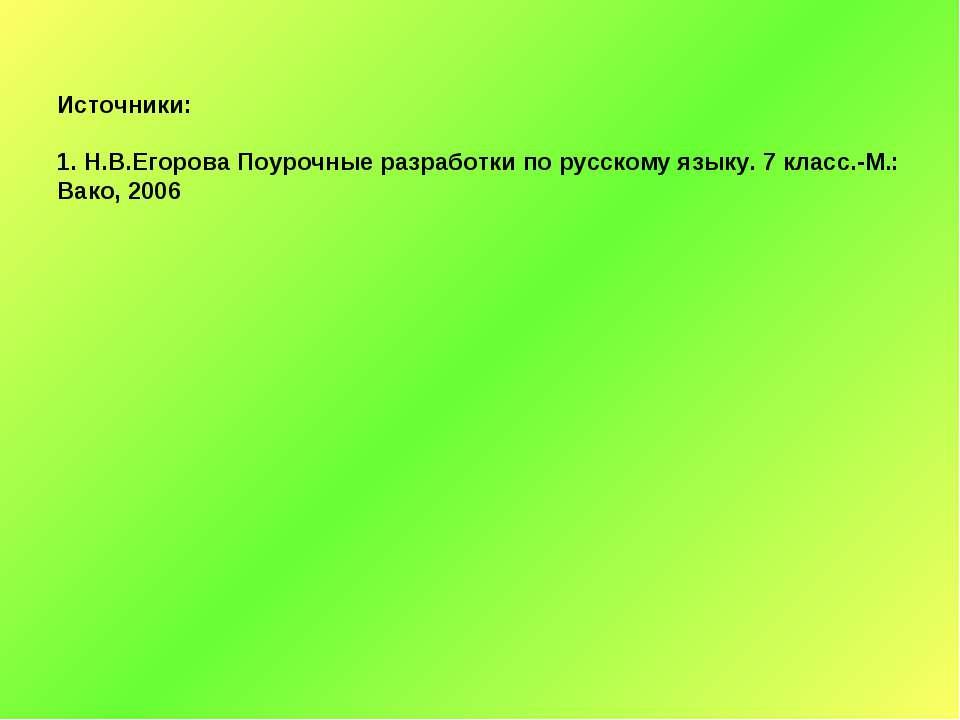 Источники: 1. Н.В.Егорова Поурочные разработки по русскому языку. 7 класс.-М....