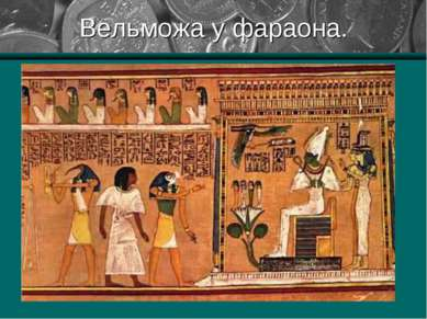 Вельможа у фараона.