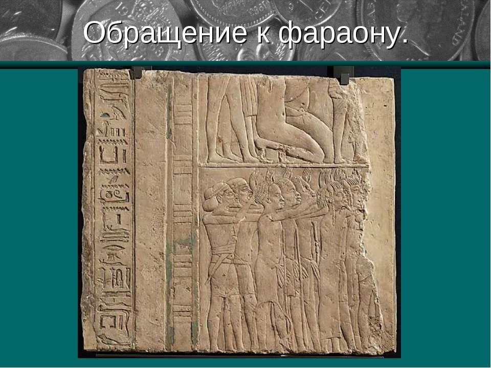 Обращение к фараону.