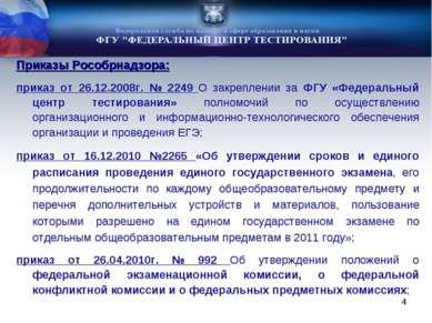 Приказы Рособрнадзора: приказ от 26.12.2008г. № 2249 О закреплении за ФГУ «Фе...