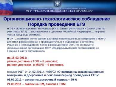 Организационно-технологическое соблюдение Порядка проведения ЕГЭ п. 31 – экза...