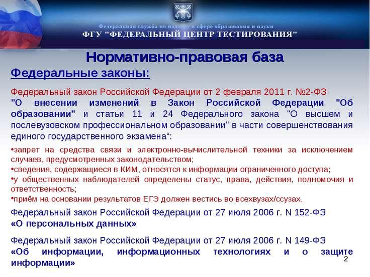 Нормативно-правовая база Федеральные законы: Федеральный закон Российской Фед...