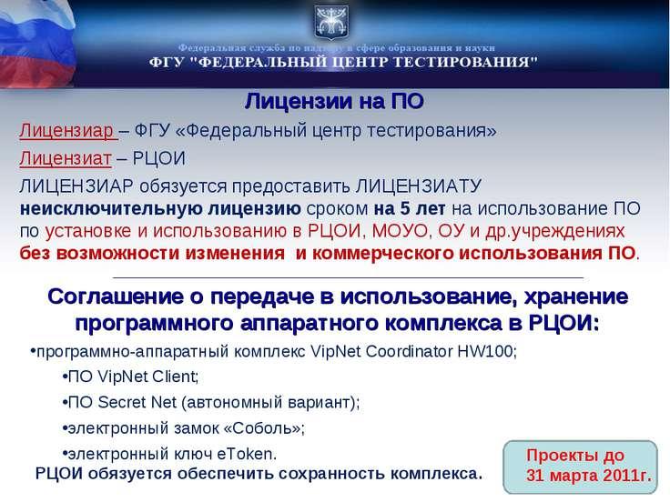 Лицензии на ПО Лицензиар – ФГУ «Федеральный центр тестирования» Лицензиат – Р...