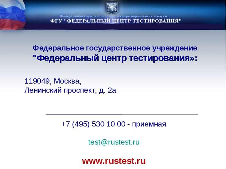 """Федеральное государственное учреждение """"Федеральный центр тестирования»: 1190..."""