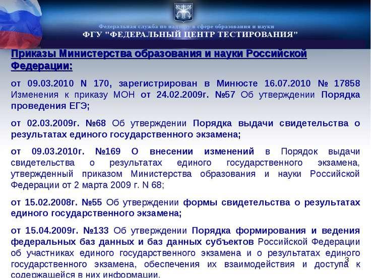 Приказы Министерства образования и науки Российской Федерации: от 09.03.2010 ...
