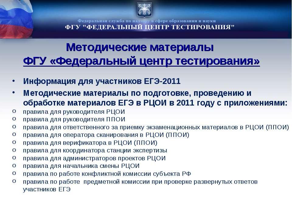 Методические материалы ФГУ «Федеральный центр тестирования» Информация для уч...